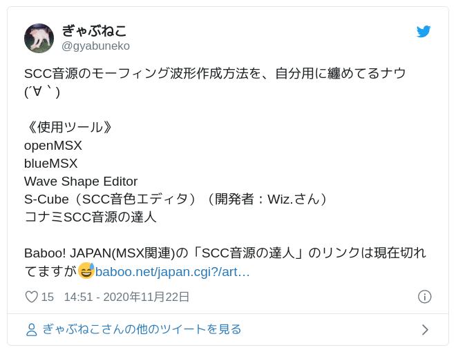 SCC音源のモーフィング波形作成方法を、自分用に纏めてるナウ (´∀`)《使用ツール》openMSXblueMSXWave Shape EditorS-Cube(SCC音色エディタ)(開発者:Wiz.さん)コナミSCC音源の達人Baboo! JAPAN(MSX関連)の「SCC音源の達人」のリンクは現在切れてますが😅https://t.co/jDmWkW0cL5 — ぎゃぶねこ (@gyabuneko) 2020年11月22日