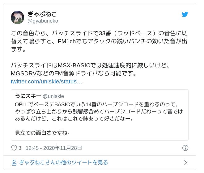 この音色から、パッチスライドで33番(ウッドベース)の音色に切替えて鳴らすと、FM1chでもアタックの鋭いパンチの効いた音が出ます。パッチスライドはMSX-BASICでは処理速度的に厳しいけど、MGSDRVなどのFM音源ドライバなら可能です。 https://t.co/0qpW3imEnp — ぎゃぶねこ (@gyabuneko) 2020年11月28日