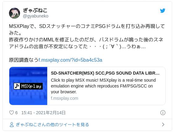 MSXPlayで、SDスナッチャーのコナミPSGドラムを打ち込み再現してみた。昨夜作りかけのMMLを修正したのだが、バスドラムが鳴った後のスネアドラムの出音が不安定になってた・・・(;´∀`)…うわぁ… 原因調査なう https://t.co/Mpi9y18rUB — ぎゃぶねこ (@gyabuneko) 2021年2月14日