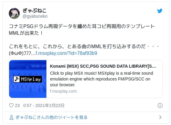 コナミPSGドラム再現データを纏めた耳コピ再現用のテンプレートMMLが出来た!これをもとに、これから、とある曲のMMLを打ち込みするのだ・・・(ΦωΦ)フフフ… https://t.co/xcUD7cgSlS — ぎゃぶねこ (@gyabuneko) 2021年2月22日