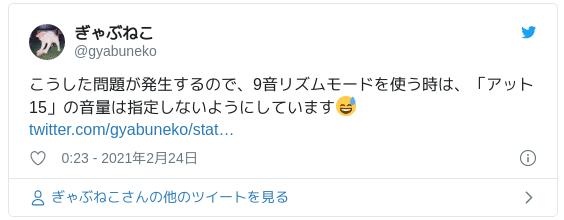こうした問題が発生するので、9音リズムモードを使う時は、「アット15」の音量は指定しないようにしています😅 — ぎゃぶねこ (@gyabuneko) 2021年2月24日