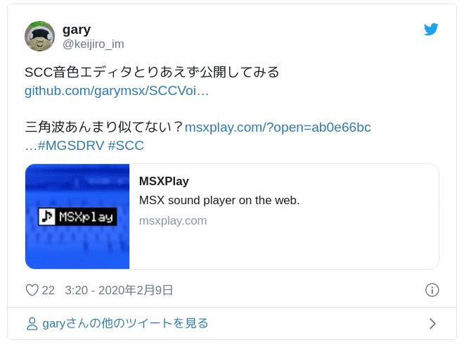 SCC音色エディタとりあえず公開してみる https://t.co/DuEUhZRkzk 三角波あんまり似てない?https://t.co/gSj9ldCmi8#MGSDRV #SCC — gary (@keijiro_im) February 8, 2020