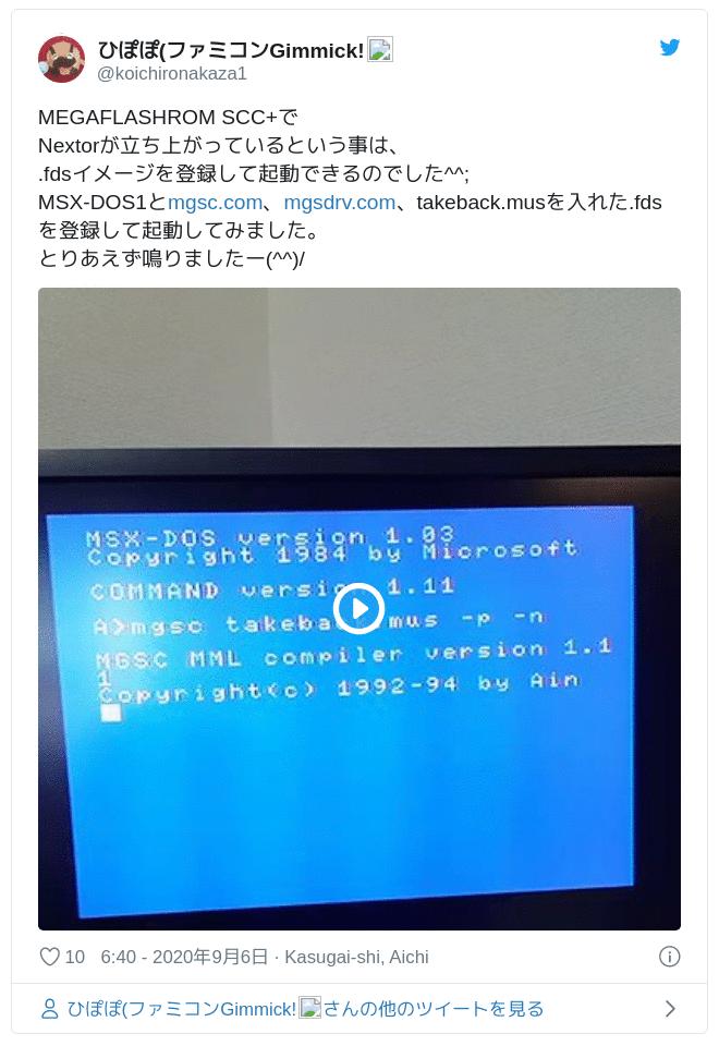 MEGAFLASHROM SCC+でNextorが立ち上がっているという事は、.fdsイメージを登録して起動できるのでした^^;MSX-DOS1とhttps://t.co/bz7u3wF2Sq、https://t.co/rMxrvrvZ6K、takeback.musを入れた.fdsを登録して起動してみました。とりあえず鳴りましたー(^^)/ pic.twitter.com/BtV3uDgMFq — ひぽぽ(ファミコンGimmick!👍 (@koichironakaza1) 2020年9月5日