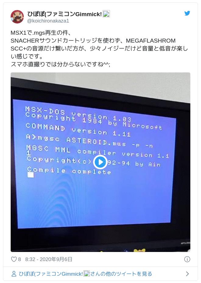 MSX1で.mgs再生の件、SNACHERサウンドカートリッジを使わず、MEGAFLASHROM SCC+の音源だけ繋いだ方が、少々ノイジーだけど音量と低音が楽しい感じです。スマホ直撮りでは分からないですね^^; pic.twitter.com/55nESjEBNi — ひぽぽ(ファミコンGimmick!👍 (@koichironakaza1) 2020年9月5日