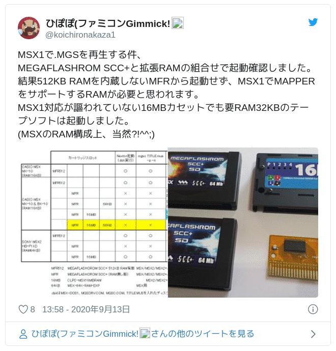MSX1で.MGSを再生する件、MEGAFLASHROM SCC+と拡張RAMの組合せで起動確認しました。結果512KB RAMを内蔵しないMFRから起動せず、MSX1でMAPPER をサポートするRAMが必要と思われます。MSX1対応が謳われていない16MBカセットでも要RAM32KBのテープソフトは起動しました。(MSXのRAM構成上、当然?!^^;) pic.twitter.com/sWf8ZavnFV — ひぽぽ(ファミコンGimmick!👍 (@koichironakaza1) 2020年9月13日
