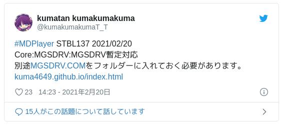 #MDPlayer STBL137 2021/02/20 Core:MGSDRV:MGSDRV暫定対応 別途https://t.co/uV7dM6pkdQをフォルダーに入れておく必要があります。https://t.co/xWAqrUyB5p — kumatan kumakumakuma (@kumakumakumaT_T) 2021年2月20日