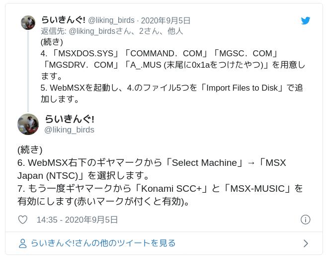 (続き)6. WebMSX右下のギヤマークから「Select Machine」→「MSX Japan (NTSC)」を選択します。7. もう一度ギヤマークから「Konami SCC+」と「MSX-MUSIC」を有効にします(赤いマークが付くと有効)。 — らいきんぐ! (@liking_birds) 2020年9月5日