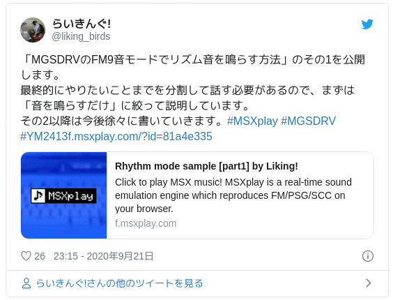 「MGSDRVのFM9音モードでリズム音を鳴らす方法」のその1を公開します。最終的にやりたいことまでを分割して話す必要があるので、まずは「音を鳴らすだけ」に絞って説明しています。その2以降は今後徐々に書いていきます。#MSXplay #MGSDRV #YM2413 https://t.co/Od2yYkihKo — らいきんぐ! (@liking_birds) 2020年9月21日