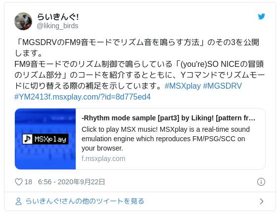 「MGSDRVのFM9音モードでリズム音を鳴らす方法」のその3を公開します。FM9音モードでのリズム制御で鳴らしている「(you're)SO NICEの冒頭のリズム部分」のコードを紹介するとともに、Yコマンドでリズムモードに切り替える際の補足を示しています。#MSXplay #MGSDRV #YM2413 https://t.co/Nec7IdS9s6 — らいきんぐ! (@liking_birds) 2020年9月21日