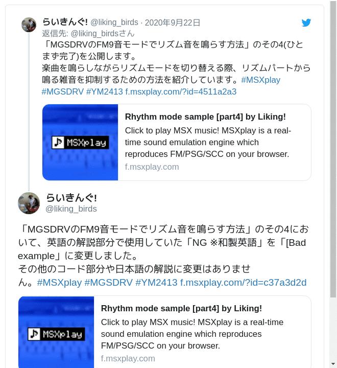 「MGSDRVのFM9音モードでリズム音を鳴らす方法」のその4において、英語の解説部分で使用していた「NG ※和製英語」を「[Bad example」に変更しました。その他のコード部分や日本語の解説に変更はありません。#MSXplay #MGSDRV #YM2413 https://t.co/SAPZu7BJ6Y — らいきんぐ! (@liking_birds) 2020年9月24日