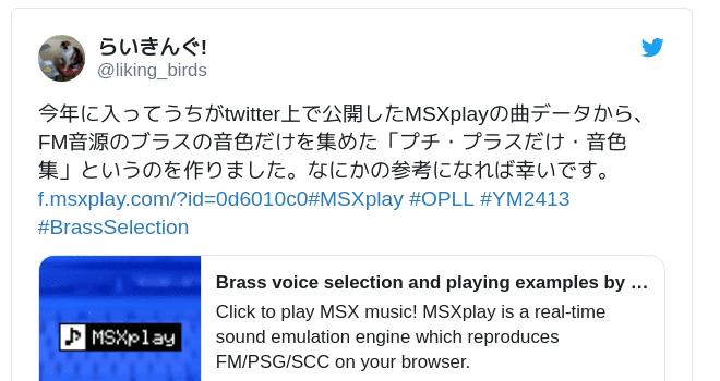 今年に入ってうちがtwitter上で公開したMSXplayの曲データから、FM音源のブラスの音色だけを集めた「プチ・プラスだけ・音色集」というのを作りました。なにかの参考になれば幸いです。https://t.co/Ycmfqpbts7#MSXplay #OPLL #YM2413 #BrassSelection — らいきんぐ! (@liking_birds) 2020年11月21日