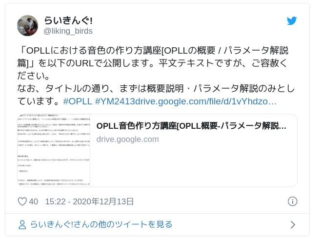 「OPLLにおける音色の作り方講座[OPLLの概要 / パラメータ解説篇]」を以下のURLで公開します。平文テキストですが、ご容赦ください。なお、タイトルの通り、まずは概要説明・パラメータ解説のみとしています。#OPLL #YM2413 https://t.co/sMrbFDDW9t — らいきんぐ! (@liking_birds) 2020年12月13日