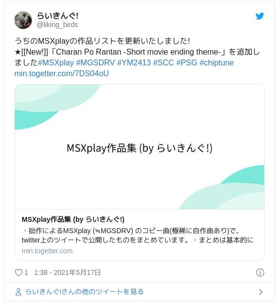 うちのMSXplayの作品リストを更新いたしました! ★[[New!]]「Charan Po Rantan -Short movie ending theme-」を追加しました #MSXplay #MGSDRV #YM2413 #SCC #PSG #chiptune https://t.co/zKFaQ2qFhe — らいきんぐ! (@liking_birds) 2021年2月14日