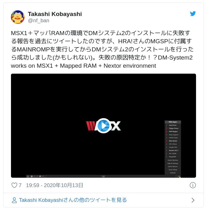 MSX1+マッパRAMの環境でDMシステム2のインストールに失敗する報告を過去にツイートしたのですが、HRA!さんのMGSPに付属するMAINROMPを実行してからDMシステム2のインストールを行ったら成功しました(かもしれない)。失敗の原因特定か!?DM-System2 works on MSX1 + Mapped RAM + Nextor environment pic.twitter.com/YnVaaypuoa — Takashi Kobayashi (@nf_ban) 2020年10月13日