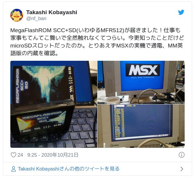 MegaFlashROM SCC+SD(いわゆるMFR512)が届きました!仕事も家事もてんてこ舞いで全然触れなくてつらい。今更知ったことだけどmicroSDスロットだったのか。とりあえずMSXの実機で通電、MM英語版の内蔵を確認。 pic.twitter.com/JkH6eUx2F3 — Takashi Kobayashi (@nf_ban) 2020年10月21日
