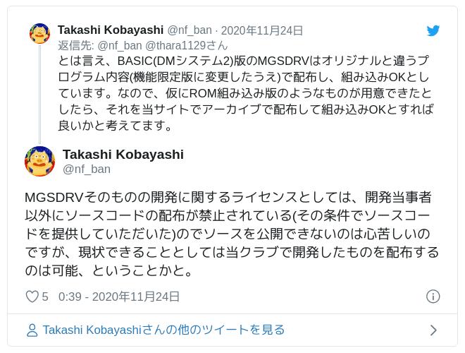 MGSDRVそのものの開発に関するライセンスとしては、開発当事者以外にソースコードの配布が禁止されている(その条件でソースコードを提供していただいた)のでソースを公開できないのは心苦しいのですが、現状できることとしては当クラブで開発したものを配布するのは可能、ということかと。— Takashi Kobayashi (@nf_ban) November 23, 2020