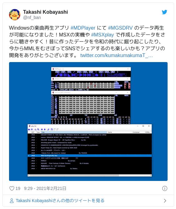Windowsの楽曲再生アプリ #MDPlayer にて #MGSDRV・のデータ再生が可能になりました!MSXの実機や #MSXplay で作成したデータをさらに聴きやすく!昔に作ったデータを令和の時代に掘り起こしたり、今からMMLをむさぼってSNSでシェアするのも楽しいかも?アプリの開発をありがとうございます。 https://t.co/w8G9rdQvrx — Takashi Kobayashi (@nf_ban) 2021年2月21日