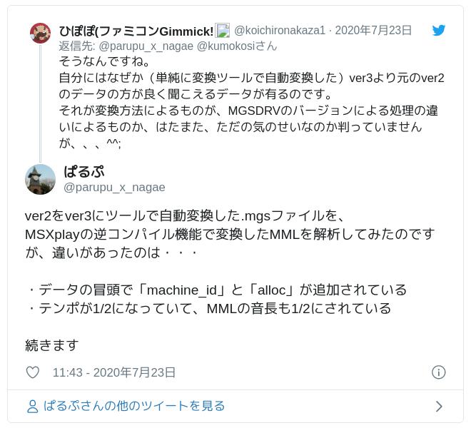 ver2をver3にツールで自動変換した.mgsファイルを、MSXplayの逆コンパイル機能で変換したMMLを解析してみたのですが、違いがあったのは・・・・データの冒頭で「machine_id」と「alloc」が追加されている・テンポが1/2になっていて、MMLの音長も1/2にされている続きます — ぱるぷ (@parupu_x_nagae) 2020年7月23日
