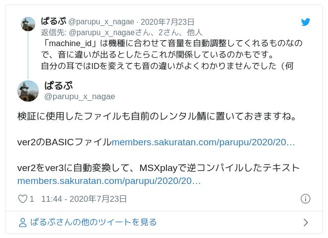 検証に使用したファイルも自前のレンタル鯖に置いておきますね。ver2のBASICファイルhttps://t.co/TCWPNj2dcrver2をver3に自動変換して、MSXplayで逆コンパイルしたテキストhttps://t.co/l1CJ99vwbY — ぱるぷ (@parupu_x_nagae) 2020年7月23日