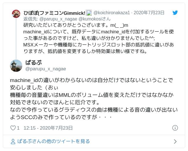 machine_idの違いがわからないのは自分だけではないということで安心しました(おぃ 機種毎の音量違いはMMLのボリューム値を変えただけではなかなか対処できないのでほんとに厄介です。なので今作っているグラディウスの曲は機種による音の違いが出ないようSCCのみで作っているのですが・・・ — ぱるぷ (@parupu_x_nagae) 2020年7月23日