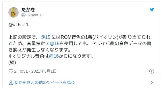 @#15 = 1 上記の設定で、@15 にはROM音色の1番(バイオリン)が割り当てられるため、音量指定に@15を使用しても、ドライバ側の音色データの書き換えが発生しなくなります。※オリジナル音色は@16からになります。(続) — たかを (@takawo_n) 2021年3月1日