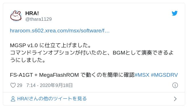 https://t.co/LiYNNUiFvs MGSP v1.0 に仕立て上げました。コマンドラインオプションが付いたのと、BGMとして演奏できるようにしました。FS-A1GT + MegaFlashROM で動くのを簡単に確認#MSX #MGSDRV — HRA! (@thara1129) 2020年9月17日