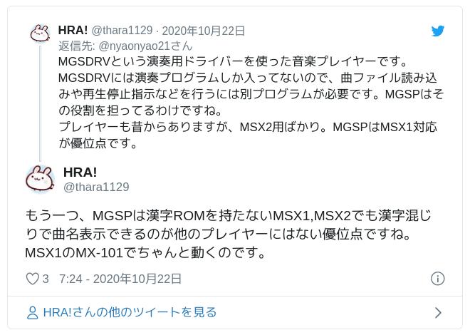 もう一つ、MGSPは漢字ROMを持たないMSX1,MSX2でも漢字混じりで曲名表示できるのが他のプレイヤーにはない優位点ですね。MSX1のMX-101でちゃんと動くのです。 — HRA! (@thara1129) 2020年10月21日