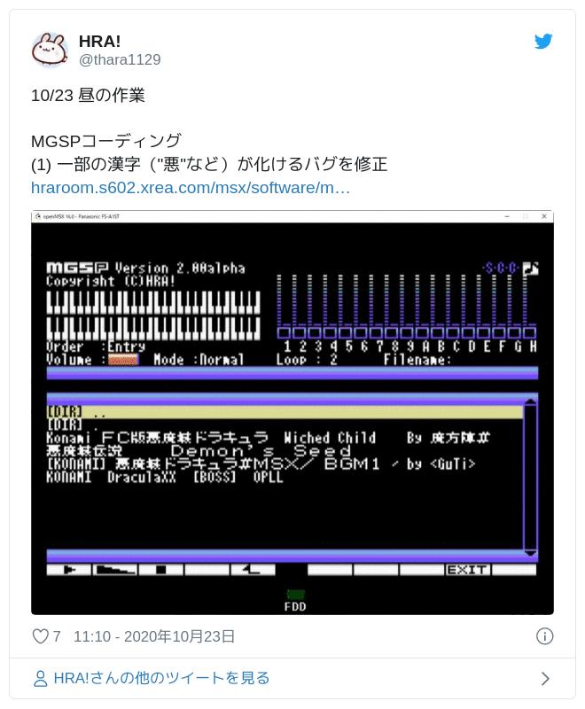 10/23 昼の作業 MGSPコーディング(1) 一部の漢字(