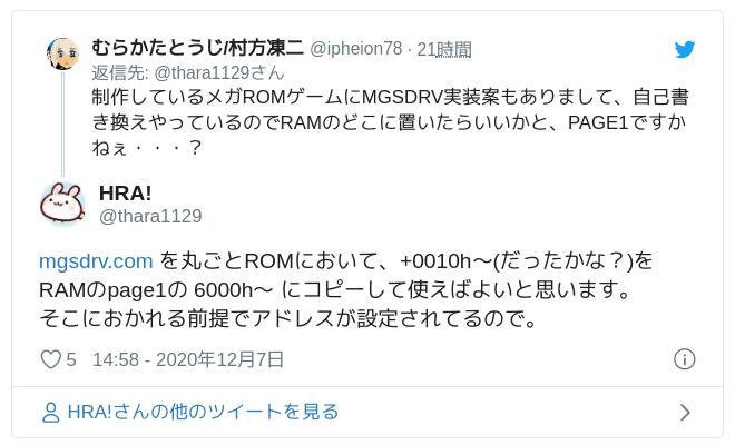 mgsdrv.com を丸ごとROMにおいて、+0010h~(だったかな?)を RAMのpage1の 6000h~ にコピーして使えばよいと思います。そこにおかれる前提でアドレスが設定されてるので。 — HRA! (@thara1129) 2020年12月7日