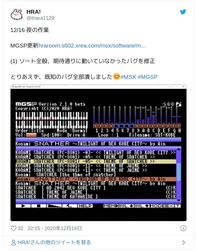 12/16 夜の作業 MGSP更新 http://hraroom.s602.xrea.com/msx/software/mgsp.html (1) ソート全般、期待通りに動いていなかったバグを修正とりあえず、既知のバグ全部潰しました😊 #MSX #MGSP