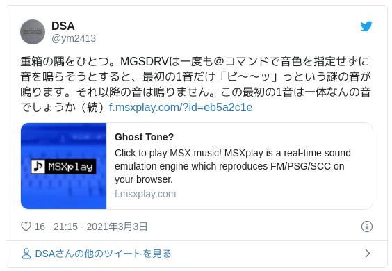 重箱の隅をひとつ。MGSDRVは一度も@コマンドで音色を指定せずに音を鳴らそうとすると、最初の1音だけ「ビ〜〜ッ」っという謎の音が鳴ります。それ以降の音は鳴りません。この最初の1音は一体なんの音でしょうか(続)https://t.co/5Ef76dRFJ3 — DSA (@ym2413) 2021年3月3日