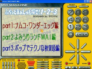 https://p.gigamix.jp/msxplayer/cg/msxplayer_fm123_1.png