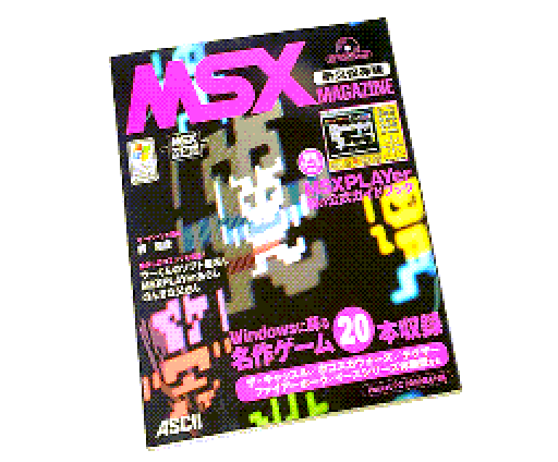 https://p.gigamix.jp/msxplayer/cg/msxplayer_title.png