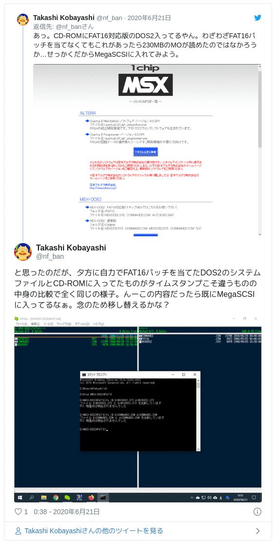 と思ったのだが、夕方に自力でFAT16パッチを当てたDOS2のシステムファイルとCD-ROMに入ってたものがタイムスタンプこそ違うものの中身の比較で全く同じの様子。んーこの内容だったら既にMegaSCSIに入ってるなぁ。念のため移し替えるかな? — Takashi Kobayashi (@nf_ban) 2020年6月21日