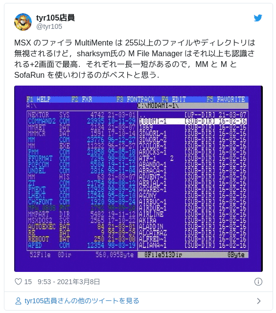 MSX のファイラ MultiMente は 255以上のファイルやディレクトリは無視されるけど,sharksym氏の M File Manager はそれ以上も認識される+2画面で最高.それぞれ一長一短があるので,MM と M と SofaRun を使いわけるのがベストと思う. pic.twitter.com/8ZYvPjyhFJ — tyr105店員 (@tyr105) 2021年3月8日