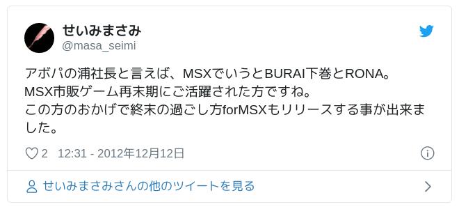 アボパの浦社長と言えば、MSXでいうとBURAI下巻とRONA。MSX市販ゲーム再末期にご活躍された方ですね。この方のおかげで終末の過ごし方forMSXもリリースする事が出来ました。 — せいみまさみ (@masa_seimi) December 12, 2012