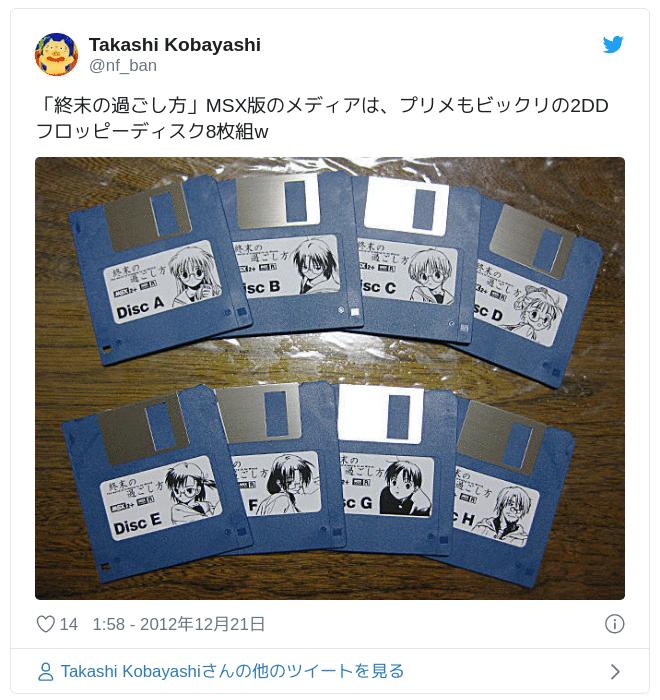 「終末の過ごし方」MSX版のメディアは、プリメもビックリの2DDフロッピーディスク8枚組w pic.twitter.com/migxqpJL — Takashi Kobayashi (@nf_ban) December 20, 2012